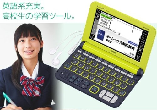 電子辞書は辞書だけではなく学習教材として優れた機能がある